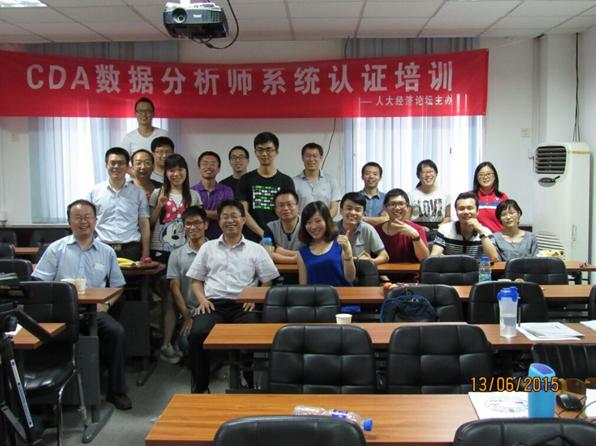 CDA数据分析师俱乐部(第17期)北京聚会