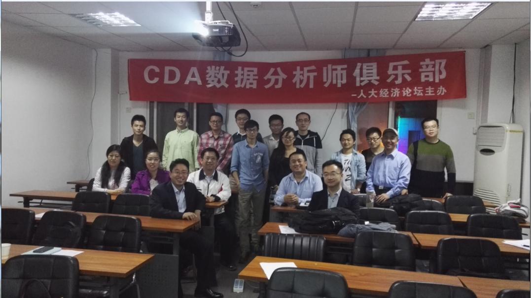 CDA俱乐部周末线下聚会回顾——Hadoop从部署到应用
