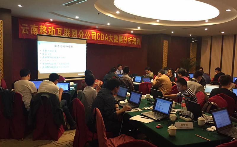 CDA企业内训_中国移动通信