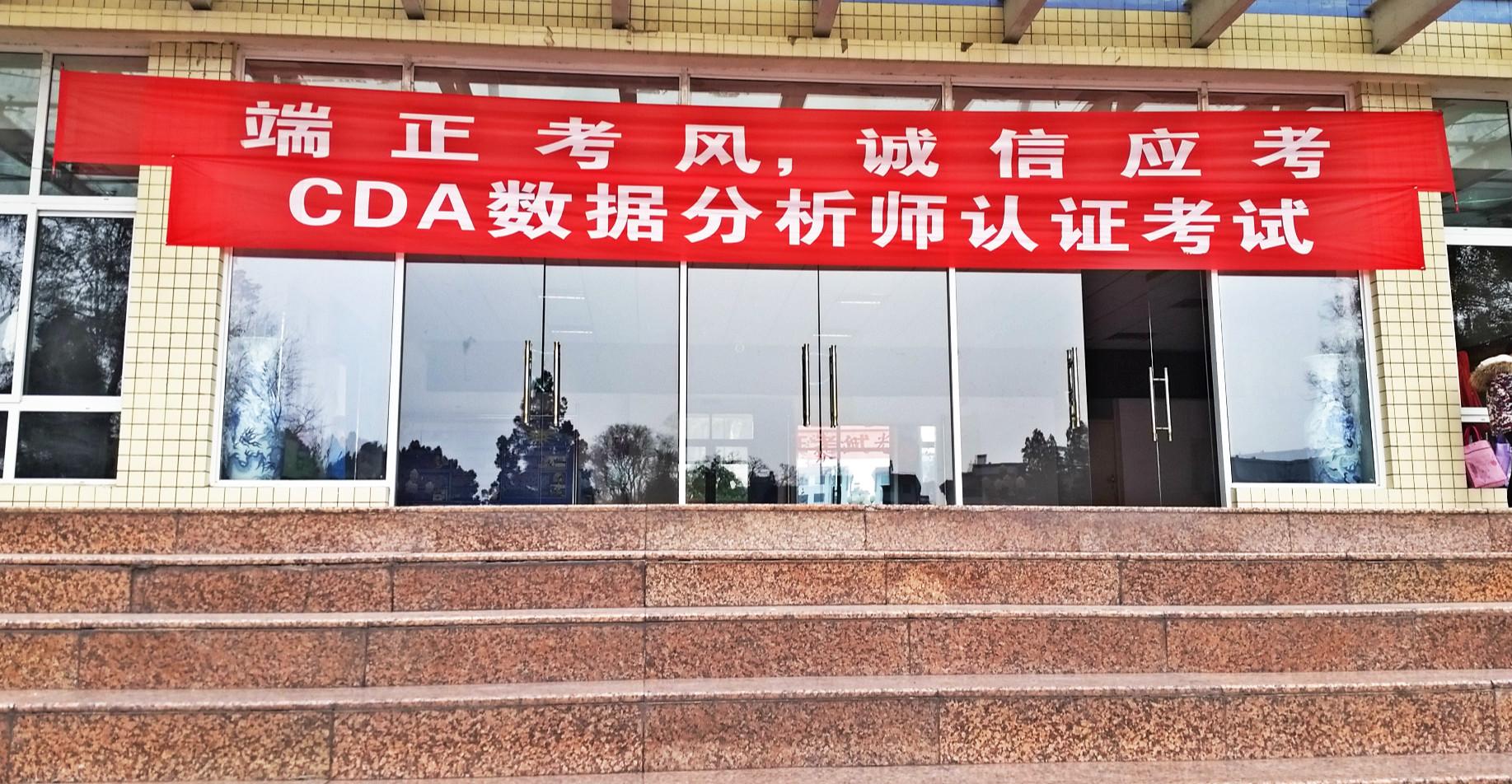 CDA第三届考试花絮-数据分析师!
