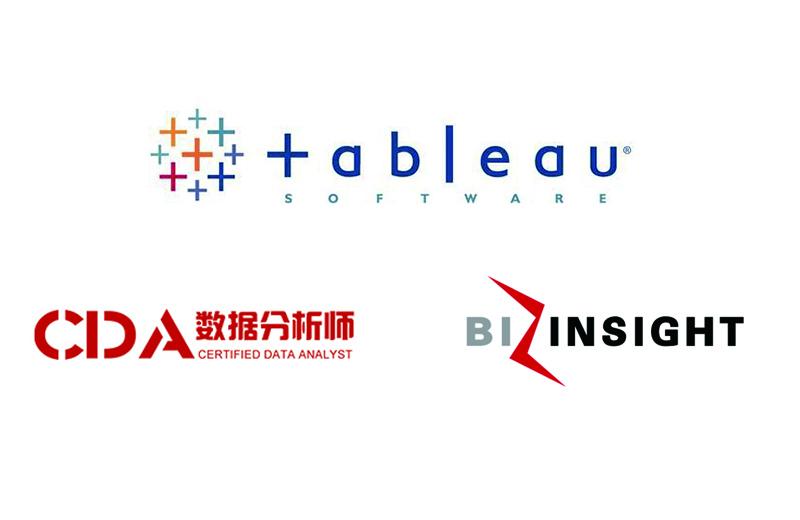CDA研究院与Tableau博易智讯(北京)战略合作!