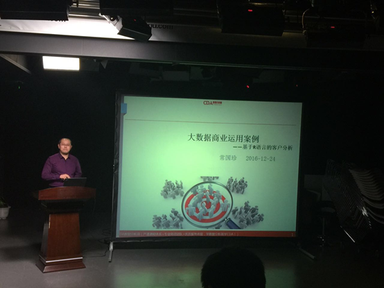 CDA数据分析师&搜狐课堂首次联合直播
