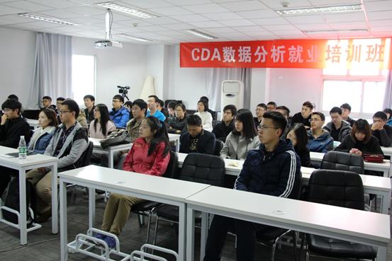 第八期CDA数据分析就业班暨第五期CDA大数据分析就业班顺利开班!