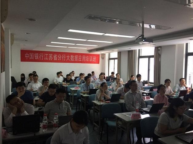 中国银行江苏省分行大数据应用培训圆满完成