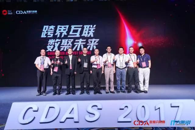 CDAS 2017 中国数据分析师行业峰会圆满举办!