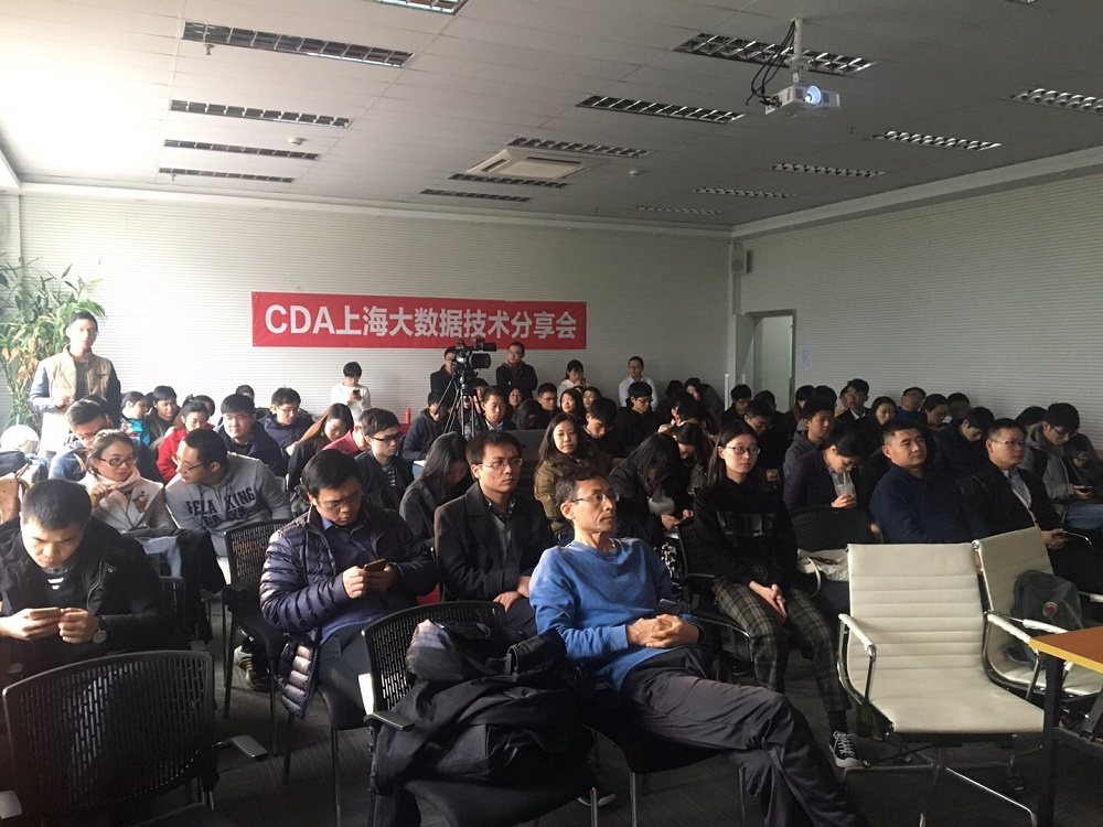 CDA上海:数据分析案例精选沙龙