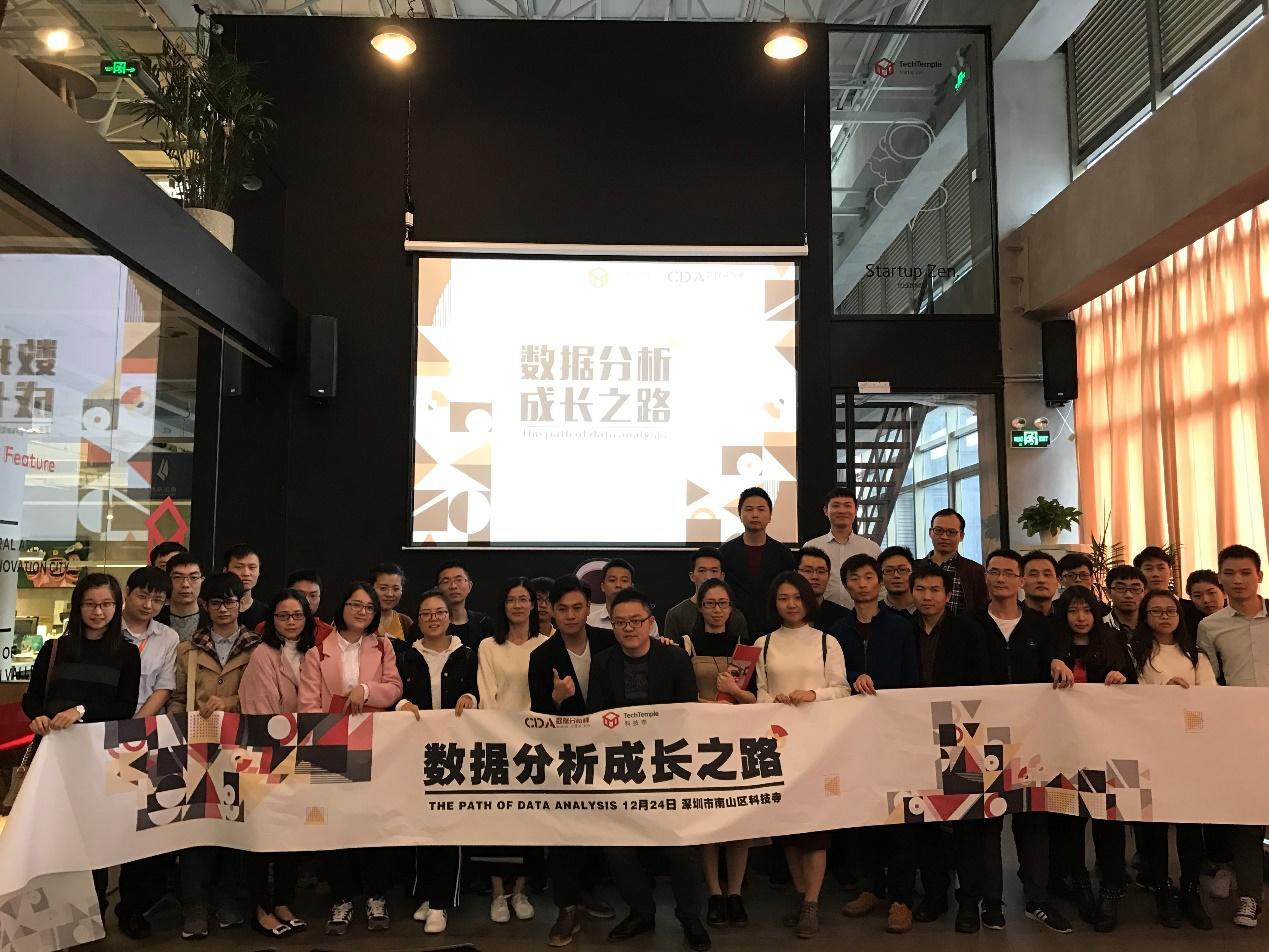 CDA数据分析成长之路(深圳站)成功举办
