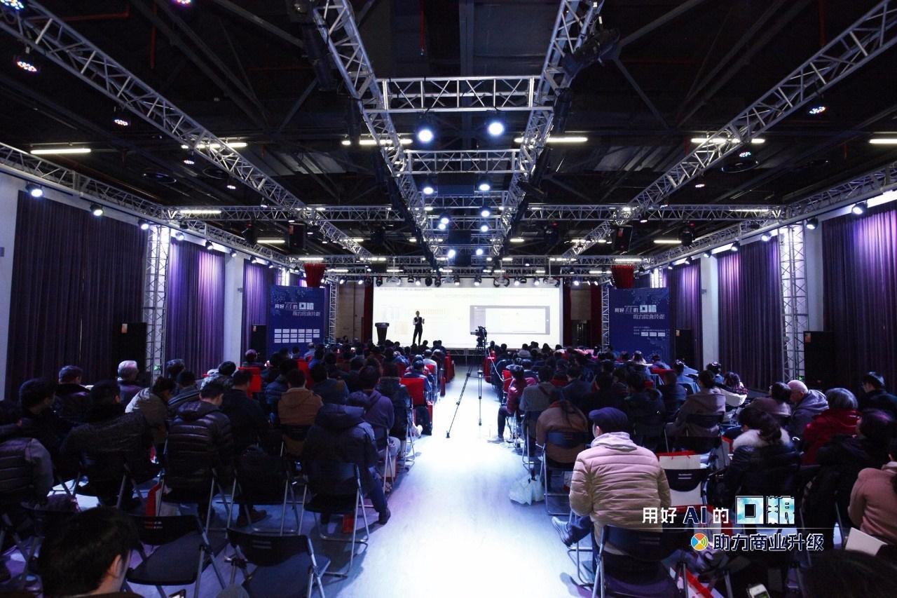 CDA上海沙龙:用好的AI口粮助力产业升级