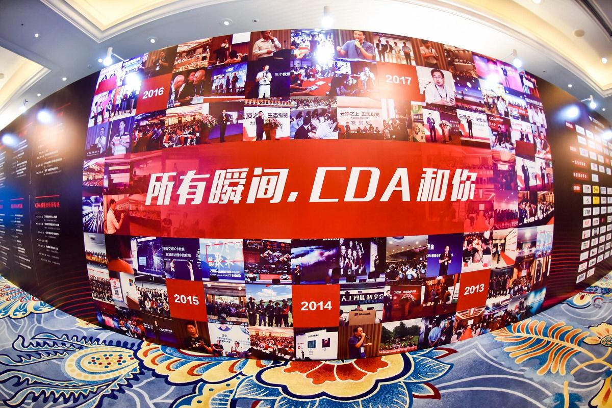 CDA上海-大数据技术系列分享会将持续展开
