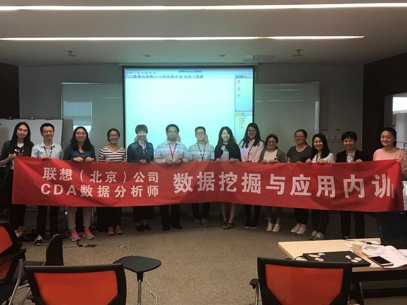 CDA联想(北京)公司数据挖掘与应用内训圆满成功