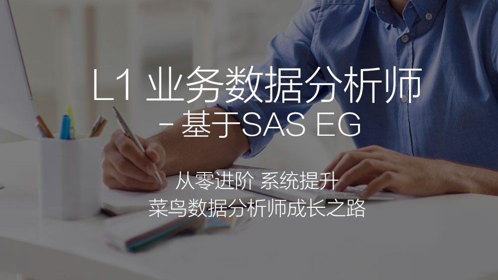 业务数据分析师-SAS方向