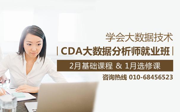 CDA大数据分析师就业班(第五期)