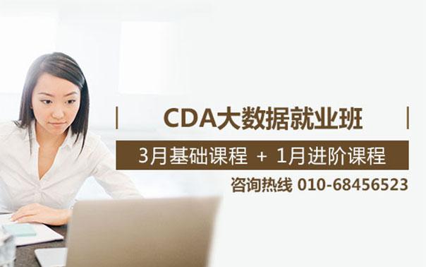 CDA大数据就业班(4个月)第六期—推荐就业!