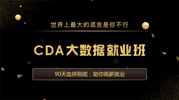 CDA大数据就业班第七期(3个月)—推荐就业!