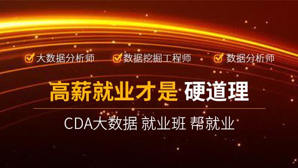 CDA大数据就业班第八期(3个月)—推荐就业!