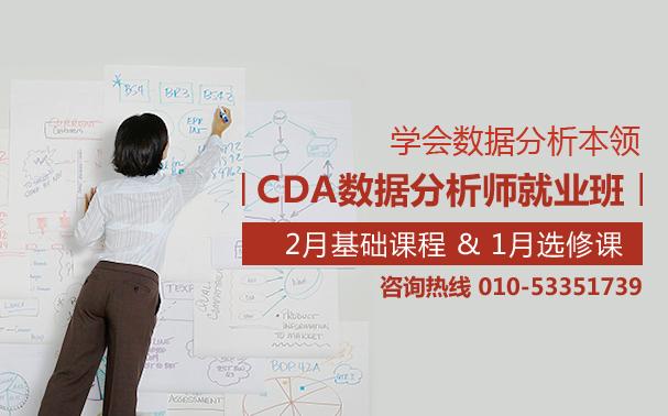 CDA 数据分析师脱产就业班