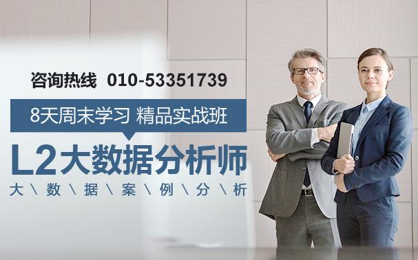大数据分析周末班第15期-北京/上海
