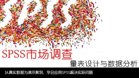 SPSS市场调查:问卷设计与数据分析_1月北京