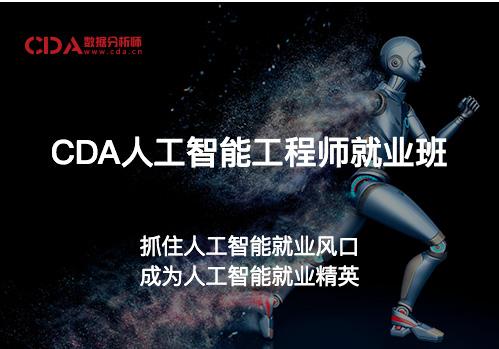CDA人工智能工程师就业班