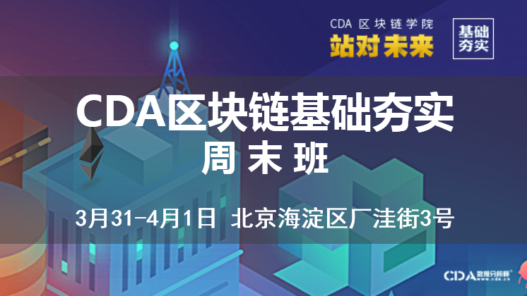 CDA区块链基础夯实周末班
