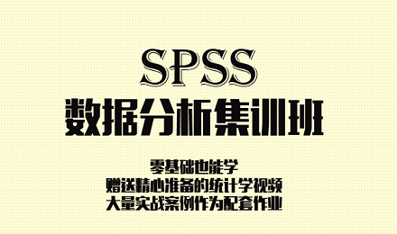 SPSS统计分析与应用助您快速入门数据分析行业