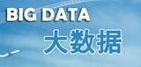 大数据驱动创新思维