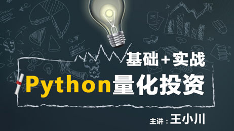 Python量化投资从零基础到实战