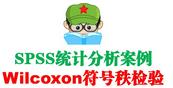 SPSS统计分析案例:Wilcoxon符号秩检验
