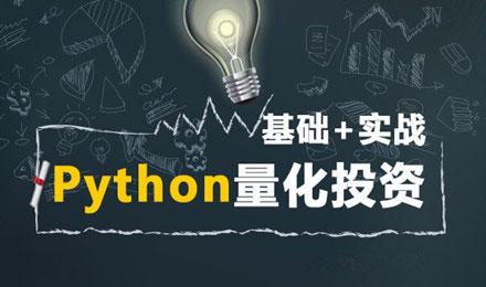 用Python开启你的宽客世界