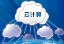 云计算时代商业智能BI技术