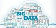 企业大数据工作的任务、工具及挑战