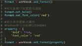 使用Python处理Excel表格的简单方法