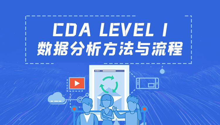 CDA LEVEL I数据分析方法与流程
