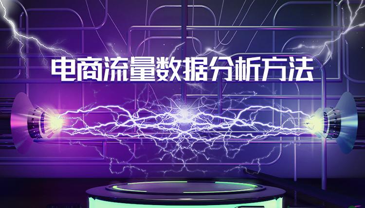 电商流量数据分析方法