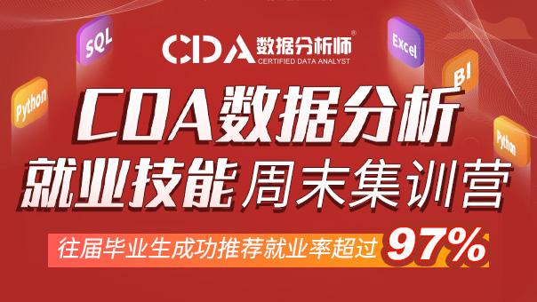 CDA数据分析周末就业班