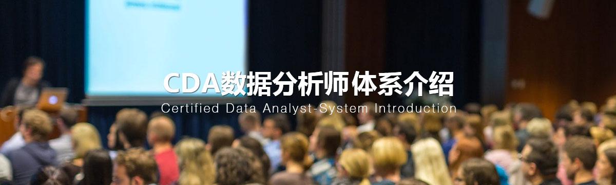 CDA数据分析师体系介绍
