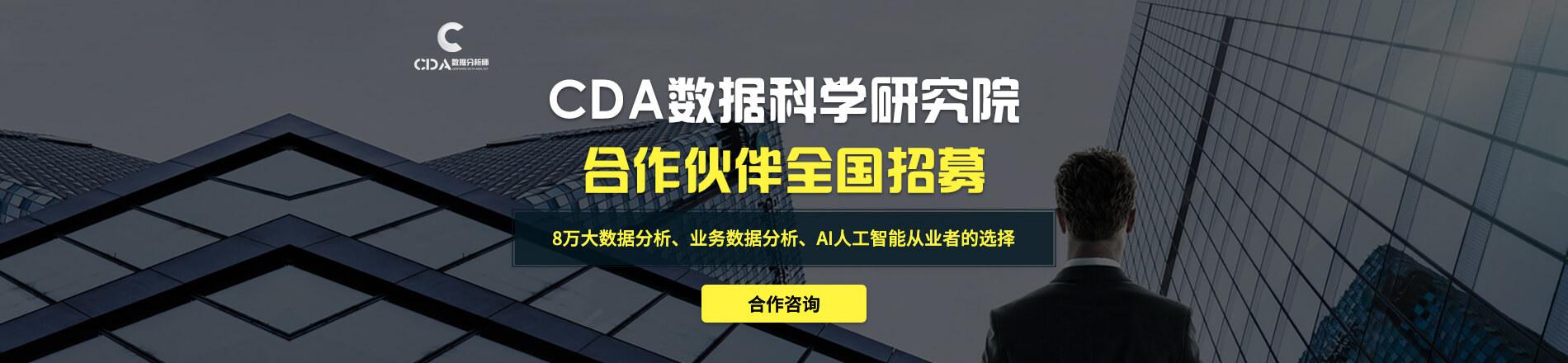 CDA加盟分院