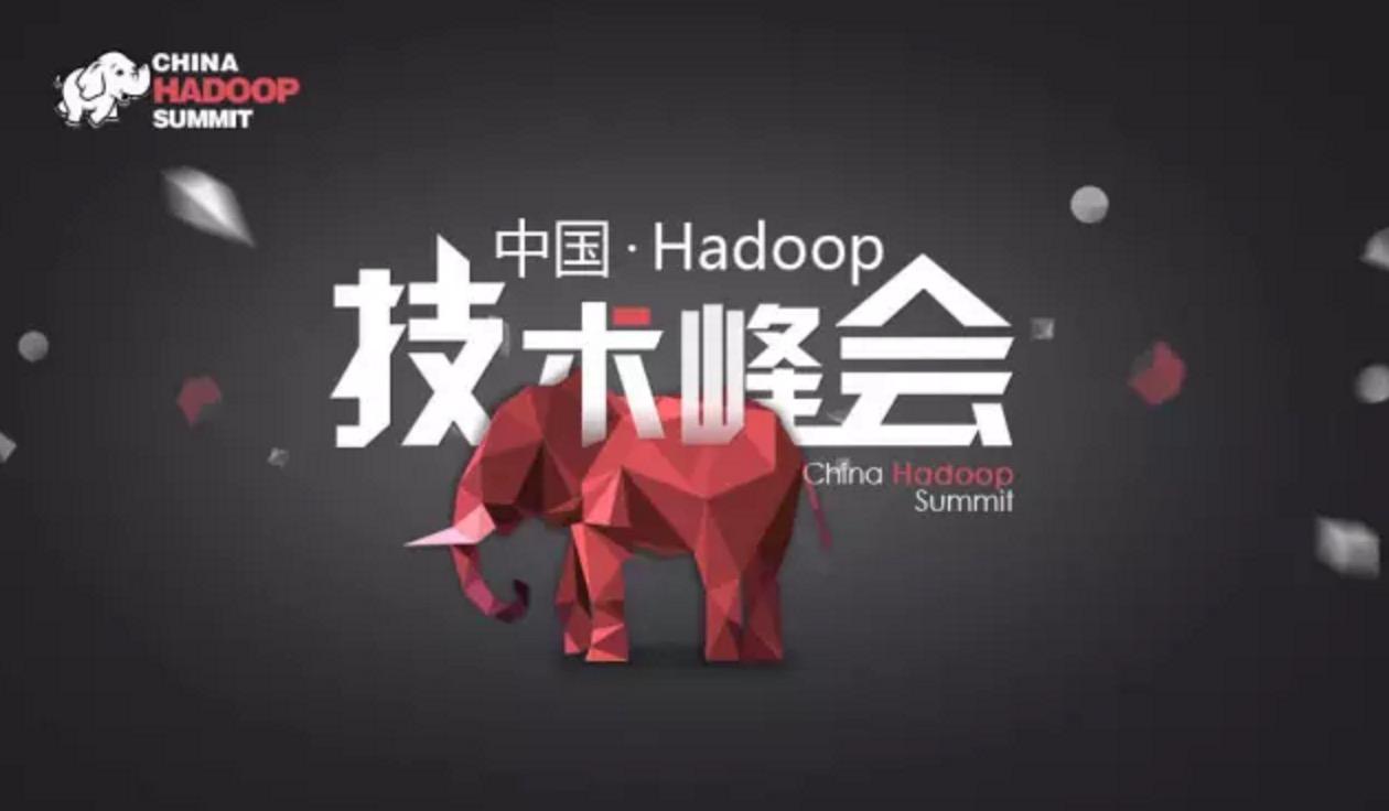 Hadoop十年,CDA在China Hadoop Summit 2016 北京站等你!