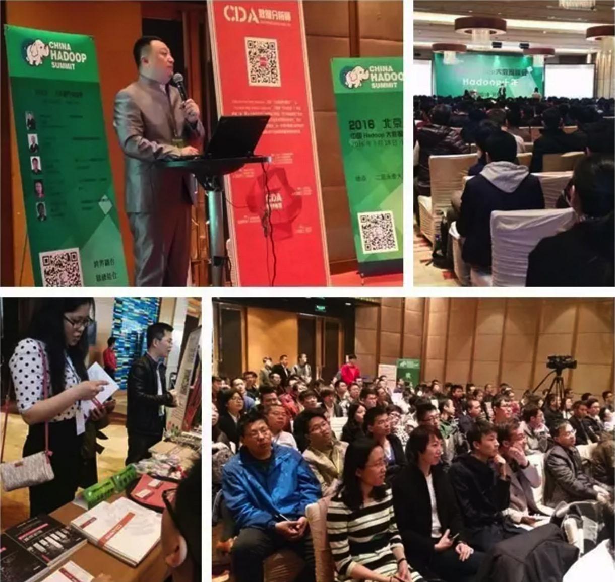 中国Hadoop峰会_CDA专场论坛回顾!