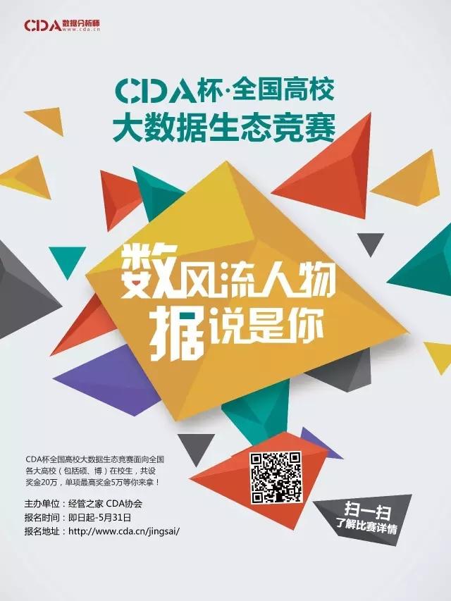 2016年CDA杯大数据全生态全国高校创新创业竞赛赛程介绍