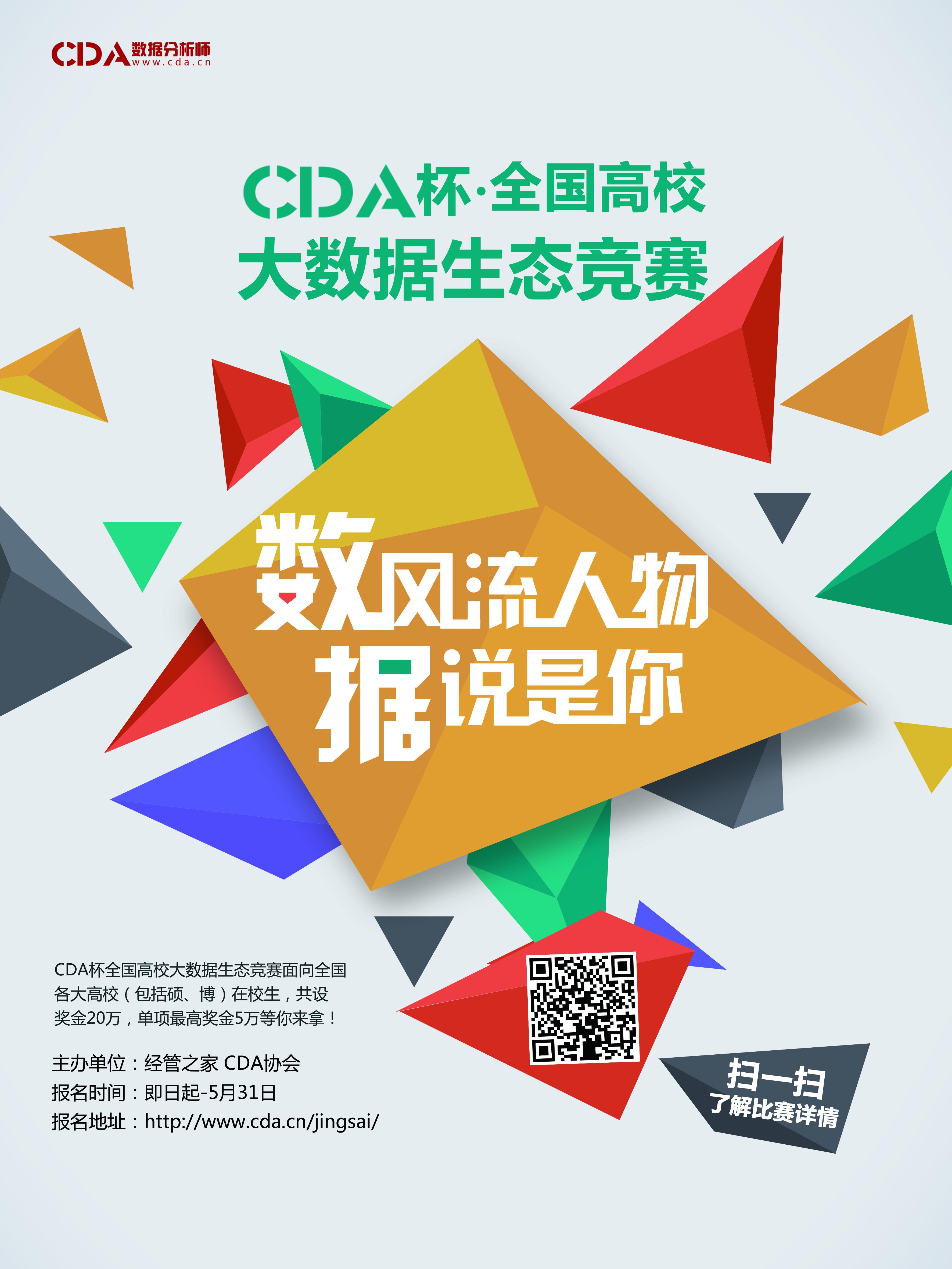 CDA杯全国高校大数据生态竞赛
