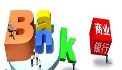 商业银行大数据战略与规划思考