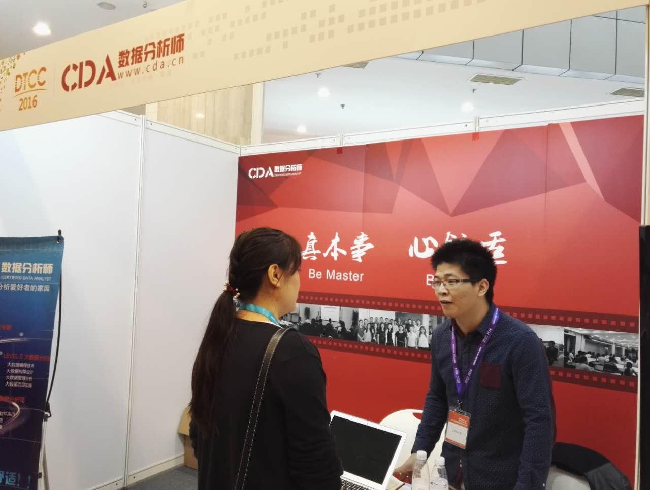 强强联合,CDA数据分析入驻第七届数据库大会!