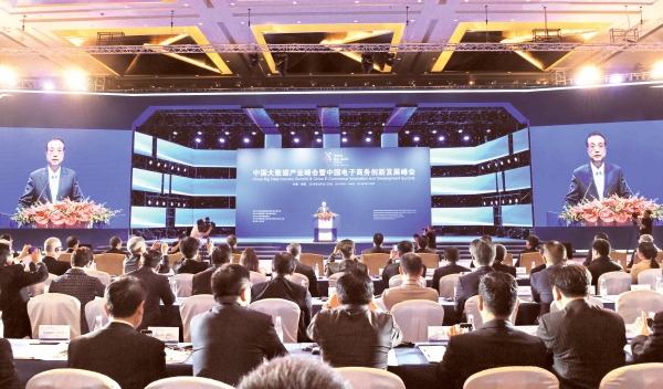 实时热点:中国大数据产业峰会