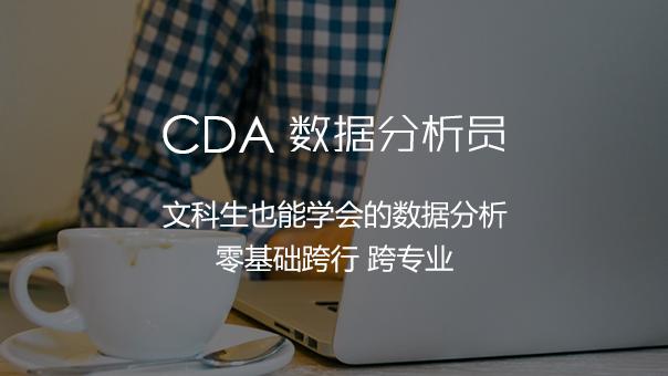 CDA数据分析员-零基础入门商业BI数据分析!