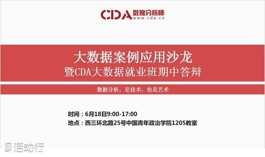 大数据案例应用分享沙龙暨CDA大数据分析就业班期中答辩!