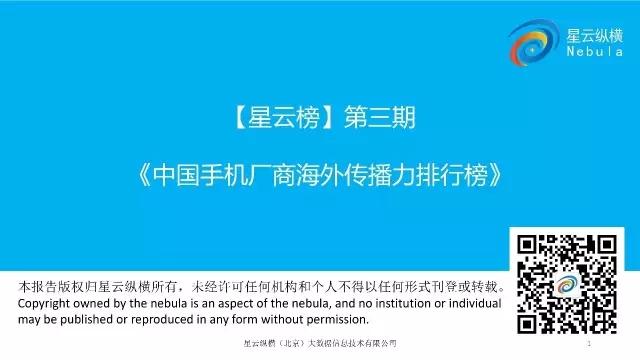 谁是中国手机界的「网红」?