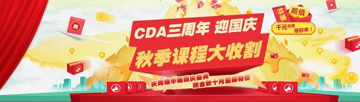 CDA三周年与国同庆,迎千元优惠震撼特价!