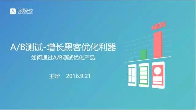王晔:A/B测试增长黑客利器