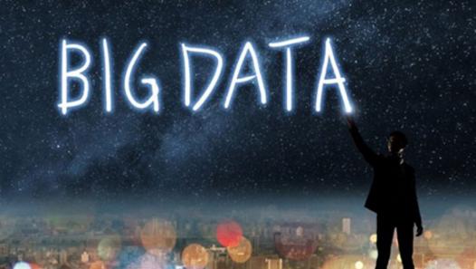 大数据的七个挑战
